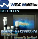 ガラスコーティング剤 エシュロン ECHELON Clareed(p