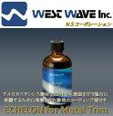 【 送料無料 】コーティング エシュロン ECHELON for Metal Trim(メタルトリム)洗車