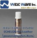 【ガラスコーティング剤 本革シート専用】エシュロンECHELON for Leather (powered b