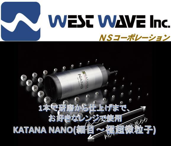 研磨剤コンパウンドカタナナノKATANANANO(細目〜極超微粒子)500ml車カー用品車用品・バイ