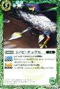 バトルスピリッツ シノビ・チュウヒ パラレル | バトスピ 剣刃編 乱剣戦記 BS20 スピリット