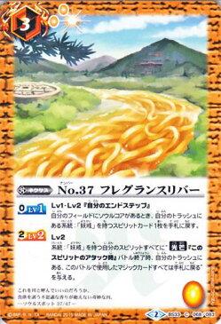 バトルスピリッツ No.37 フレグランスリバー 烈火伝 第3章 バトスピ BattleSpirits