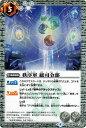 バトルスピリッツ 秩序軍 総司令部(コモン) 煌臨編 第3章:革命ノ神器(BS42)