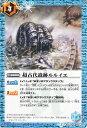 バトルスピリッツ 超古代遺跡ルルイエ | バトスピ コラボブースター ウルトラ怪獣 超決戦 ウルトラマン BSC24 ネクサス BattleSpirits