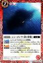 シン・ゴジラ(第1形態) / コラボブースター 怪獣王ノ咆哮/ BattleSpirits【バトルスピリッツ】