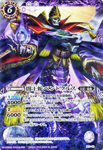 バトルスピリッツ 闇王蛇ペンドクルス[プロモーションカード] プロモーションカード バトスピ BattleSpirits