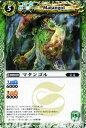 バトルスピリッツ 星座編 八星龍降臨(BS10) マタンゴル BS10/028/C BattleSpirits