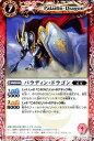 バトルスピリッツ 覇王編 黄金の大地(BS15) パラディン・ドラゴン BS15/008/U BattleSpirits