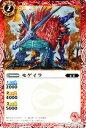 バトルスピリッツ 剣刃編 聖剣時代(BS19) モゲイラ BS19/002/C BattleSpirits