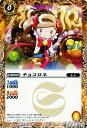 バトルスピリッツ 剣刃編 聖剣時代(BS19) チョコロネ BS19/045/C BattleSpirits