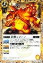 バトルスピリッツ 剣刃編 聖剣時代(BS19) 凶獣コントン BS19/051/U BattleSpirits