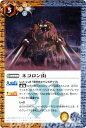 バトルスピリッツ 剣刃編 聖剣時代(BS19) ネコロン山(レア) BS19/093/R BattleSpirits