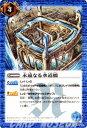 バトルスピリッツ 剣刃編 聖剣時代(BS19) 永遠なる水道橋(レア) BS19/094/R BattleSpirits