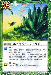 バトルスピリッツ 剣刃編 聖剣時代(BS19) エメラルドフィールド BS19/103/C BattleSpirits