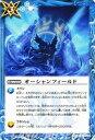 バトルスピリッツ 剣刃編 聖剣時代(BS19) オーシャンフィールド BS19/112/C BattleSpirits