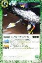 バトルスピリッツ 剣刃編 乱剣戦記(BS20) シノビ・チュウヒ BS20/026/U Battle