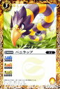 バトルスピリッツ 剣刃編 乱剣戦記(BS20) バニラップ BS20/040/C BattleSpirits