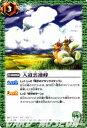 バトルスピリッツ 剣刃編 乱剣戦記(BS20) 入道雲連峰 BS20/069/C BattleSpirits