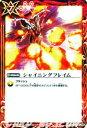 バトルスピリッツ 剣刃編 乱剣戦記(BS20) シャイニングフレイム BS20/074/C BattleSpirits