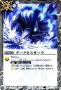 バトルスピリッツ 剣刃編 乱剣戦記(BS20) ダークネスオーラ BS20/079/C BattleSpirits