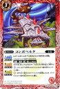 バトルスピリッツ 剣刃編 光輝剣武(BS21) コンボペルタ BS21/003/C BattleSpirits