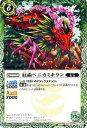 バトルスピリッツ 剣刃編 光輝剣武(BS21) 紅蟲ベニカミキラン BS21/026/C BattleSpirits