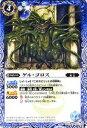 バトルスピリッツ 剣刃編 光輝剣武(BS21) ゲル・ゴロス BS21/050/C BattleSpirits