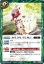 バトルスピリッツ 剣刃編 光輝剣武(BS21) カラクリペリカン BS21/059/C BattleSpirits