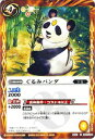 バトルスピリッツ 剣刃編 光輝剣武(BS21) ぐるみパンダ BS21/063/C BattleSpirits