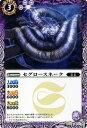 バトルスピリッツ セグロースネーク バトスピ 剣刃編 暗黒刃翼 BS22 スピリット 妖蛇 BattleSpirits