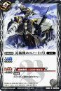 バトルスピリッツ 近衛機ホルノート1号 バトスピ 剣刃編 暗黒刃翼 BS22 ブレイヴ 武装 BattleSpirits