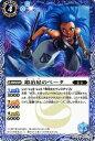 バトルスピリッツ 剣刃編 剣刃神話(BS23) 鍛冶屋のベータ BS23/051/C BattleSpirits