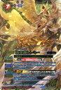 バトルスピリッツ 創星龍トレミー(Xレア) / 12宮Xレアの輝き / バトスピ/BattleSpirits
