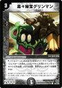 デュエルマスターズ カード 毒々秘宝グリンマン DM24 DuelMasters デュエル マスターズ デュエマ 闇文明 クリーチャー パンドラボックス