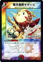 デュエルマスターズ 翔天魔獣ギガッピ HEROES PACK ザキラ編 DMC48/032/UC DuelMasters