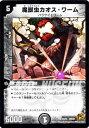 デュエルマスターズ 魔獣虫カオス・ワーム ドリーム・パック4 DMC61/044/UC DuelMasters