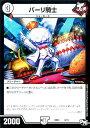 デュエルマスターズ パーリ騎士(プロモーション) 超メガ盛りプレミアム7デッキ 集結!! 炎のJ・O・Eカーズ(DMBD03) DuelMasters