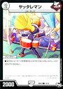 デュエルマスターズ ヤッタレマン(コモン) 超メガ盛りプレミアム7デッキ 集結!! 炎のJ・O・Eカーズ(DMBD03) DuelMasters