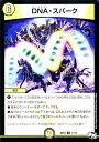 デュエルマスターズ DNA・スパーク(レア) 超メガ盛りプレミアム7デッキ キラめけ!! DG超動(