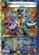 デュエルマスターズ デッキ 聖邪のインガ スパイス・クィーンズ / DMD14 逆襲のイズモと聖邪神の秘宝 / デュエマ/DuelMasters