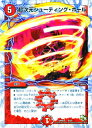 デュエルマスターズ DMD 超次元シューティング・ホール / DMD18 燃えよ龍剣ガイアール / デュエマ/DuelMasters