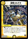 デュエルマスターズ 霊騎コルテオ 奇跡の光文明 DMD23/005/R DuelMasters