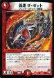 デュエルマスターズ 轟速 ザ・ゼット(プロモーションカード) / DMD27 カスタム変形デッキ 革命vs.侵略 「爆熱の火文明」 / デュエマ/DuelMasters