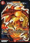 デュエルマスターズ カード 紅神龍バルガゲイザー DMEX01 ゴールデン・ベスト スーパーレア DuelMasters   デュエル マスターズ デュエマ ゴールデンベスト 火文明 クリーチャー ボルケーノ・ドラゴン