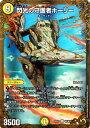 デュエルマスターズ カード 閃光の守護者ホーリー DMEX01 ゴールデン・ベスト レア DuelMasters | デュエル マスターズ デュエマ ゴールデンベスト 光文明 クリーチャー ガーディアン