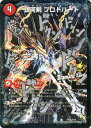デュエルマスターズ 銀河剣 プロトハート/星龍解 ガイギンガ・ソウル(プロモーション) / プロモーションカード / デュエマ/DuelMasters