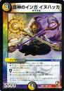 デュエルマスターズ 護神のインガ イヌハッカ / DMR11 ウルトラVマスター / デュエマ/DuelMasters