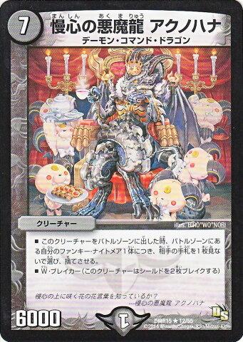 デュエルマスターズ 慢心の悪魔龍 アクノハナ DMR15 双剣オウギンガ 012/R DuelMasters