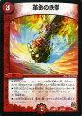 デュエルマスターズ 革命の鉄拳(レア) / DMR17 燃えろドギラゴン!! /DuelMasters