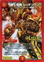 デュエルマスターズ 轟く侵略 レッドゾーン(秘3)(シークレットレア) DMR17 第1章 燃えろドギラゴン!! L2/S3/SI Duel...